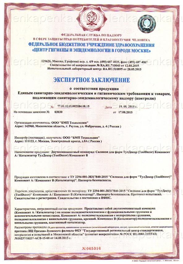 Сертификат на силикон 1 стр