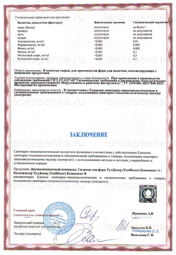 Сертификат на силикон 2 стр